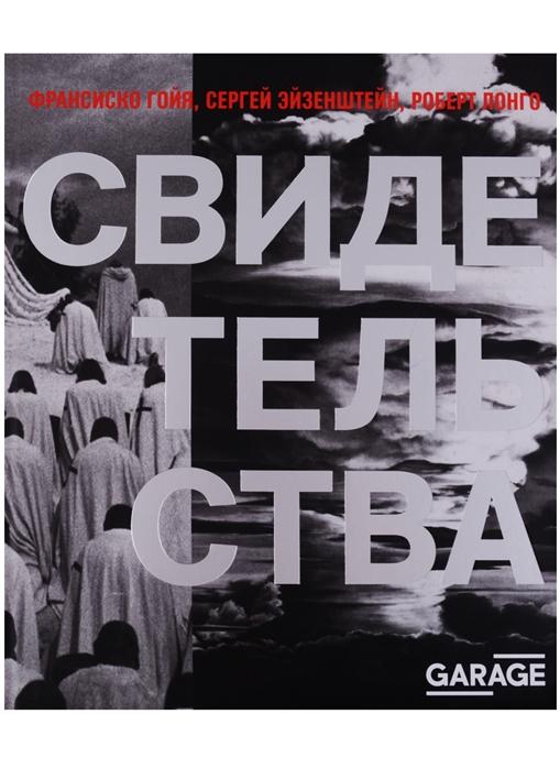 Лонго Р., Эйзенштейн С., Гойя Ф. Каталог Свидетельства