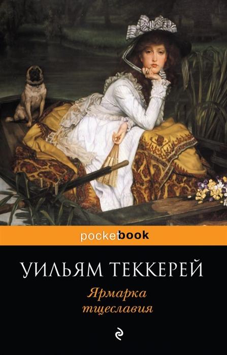 Теккерей У. Ярмарка тщеславия цена