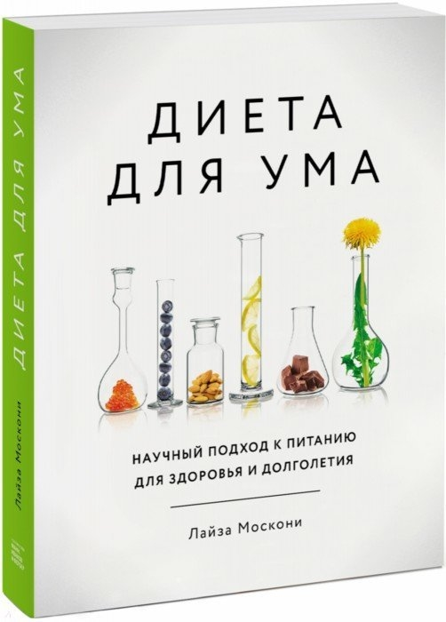 Москони Л. Диета для ума Научный подход к питанию для здоровья и долголетия лао минь большая книга су джок атлас целительных точек для здоровья и долголетия