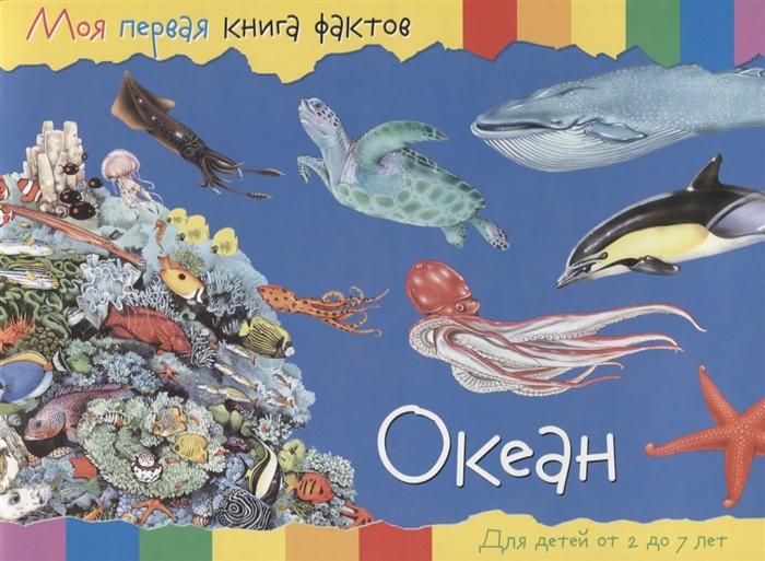 Купить Океан Для детей от 2 до 7 лет, НД Плэй, Первые энциклопедии для малышей (0-6 л.)