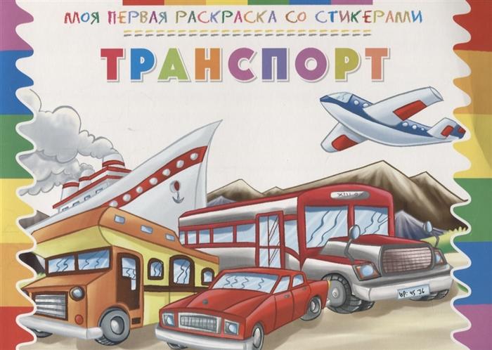 Купить Транспорт, НД Плэй, Раскраски