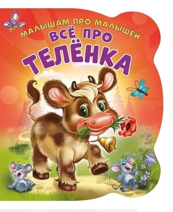 Купить Малышам про малышей Все про теленка, НД Плэй, Стихи и песни