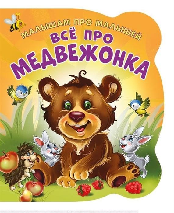 Солнышко И. Малышам про малышей Все про медвежонка солнышко и все про щенка