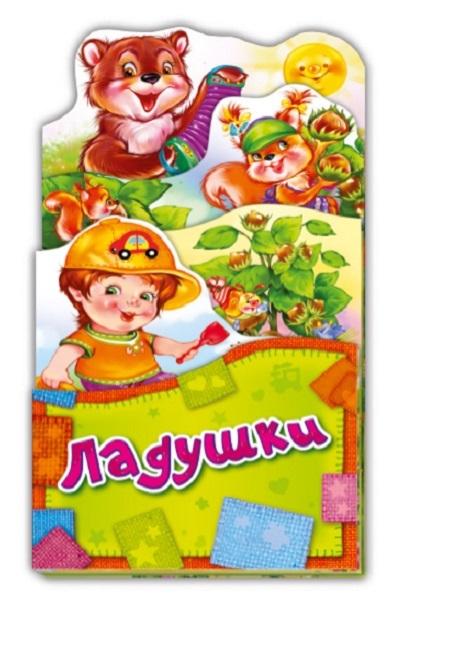 Стешенко-Дядечко Н. (худ.) Ладушки стешенко дядечко н худож теремок