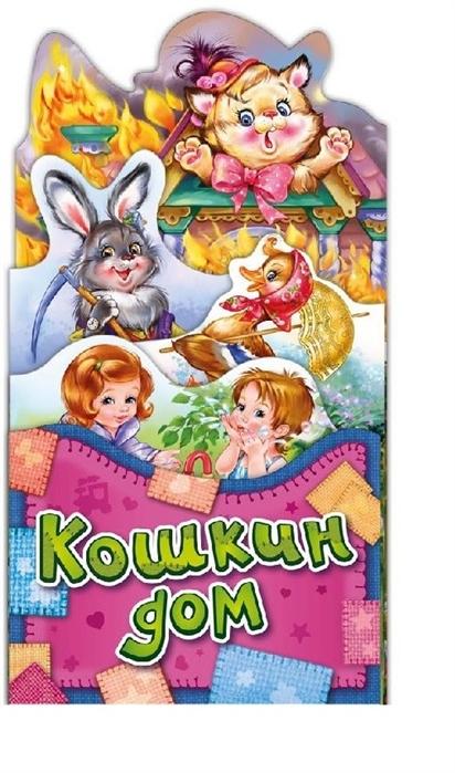 Стешенко-Дядечко Н. (худ.) Кошкин дом