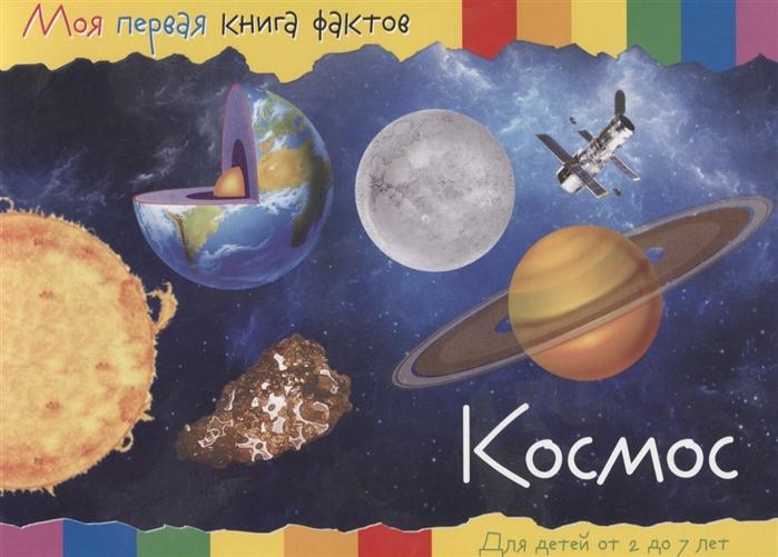 Купить Космос Для детей от 2 до 7 лет, НД Плэй, Первые энциклопедии для малышей (0-6 л.)