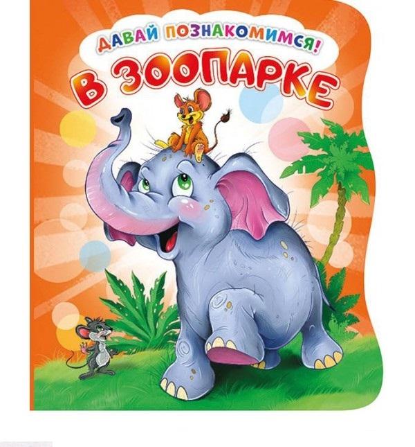 Солнышко И. Давай познакомимся В зоопарке ирина солнышко давай познакомимся домашние любимцы развивающая книга eva