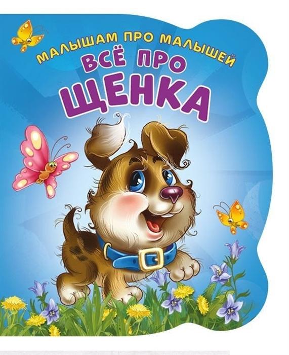 Купить Малышам про малышей Все про щенка, НД Плэй, Стихи и песни
