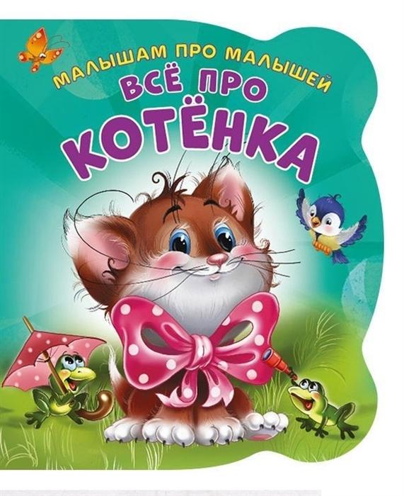 Купить Малышам про малышей Все про котенка, НД Плэй, Стихи и песни