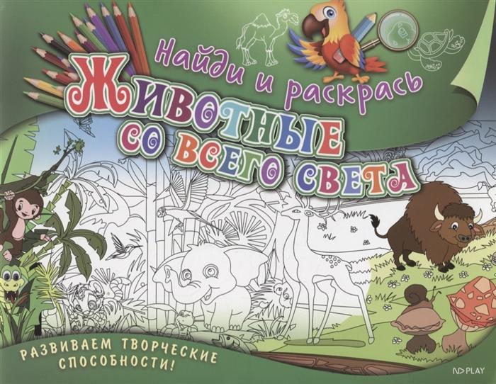 Ульяненкова М. Найди и раскрась Животные со всего света все цены