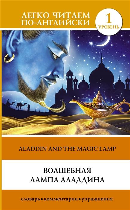 Робатень Л. (ред.) Волшебная лампа Аладдина Уровень 1
