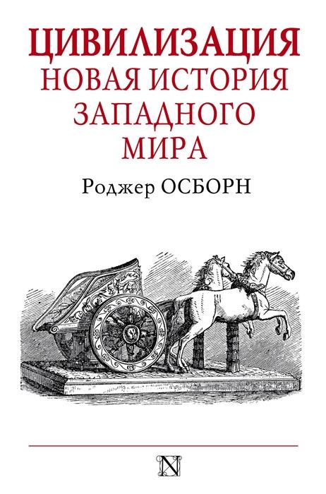 Осборн Р. Цивилизация Новая история западного мира