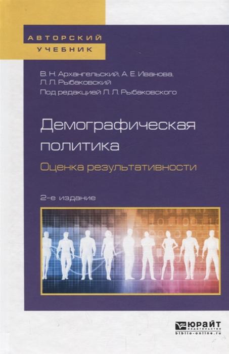 Демографическая политика Оценка результативности Учебное пособие