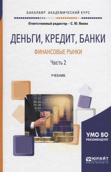 Янова С. (ред.) Деньги кредит банки Финансовые рынки в 2 частях Часть 2 Учебник