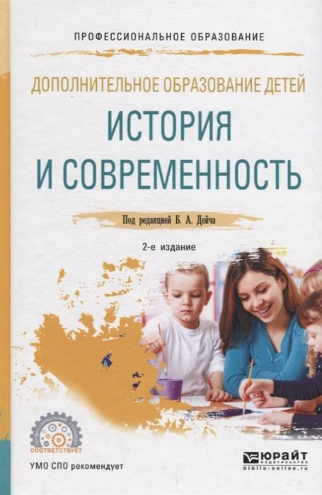 Дейч Б. (ред.) Дополнительное образование детей История и современность Учебное пособие