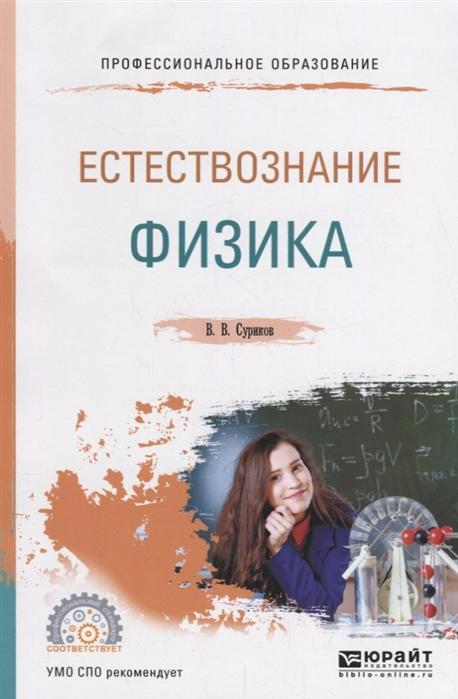 Суриков В. Естествознание физика Учебное пособие