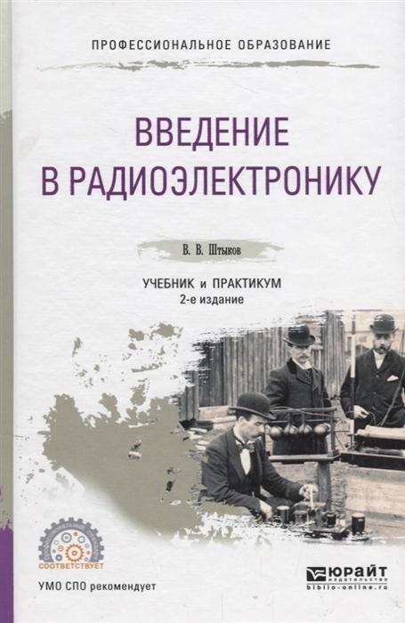 Штыков В. Введение в радиоэлектронику Учебник и практикум для СПО недорого