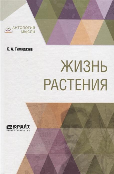 Тимирязев К. Жизнь растения цены