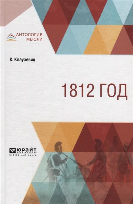 цена на Клаузевиц К. 1812 год