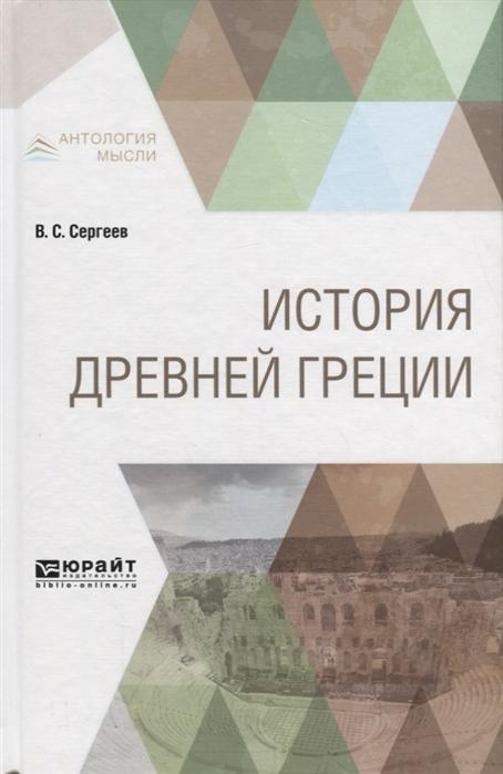 История древней Греции Учебник