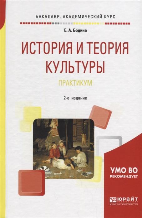 История и теория культуры Практикум Учебное пособие для академического бакалавриата