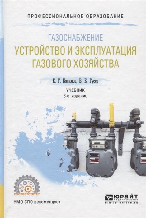 Газоснабжение Устройство и эксплуатация газового хозяйства Учебник