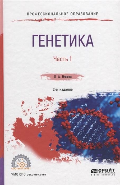 цена Осипова Л. Генетика в 2 ч Часть 1 Учебное пособие