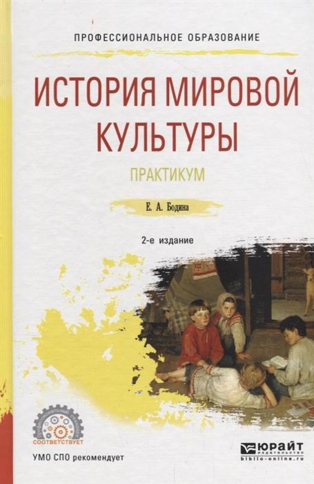История мировой культуры Практикум Учебное пособие