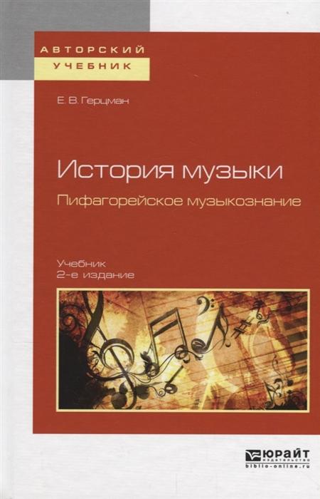 История музыки Пифагорейское музыкознание Учебник для вузов