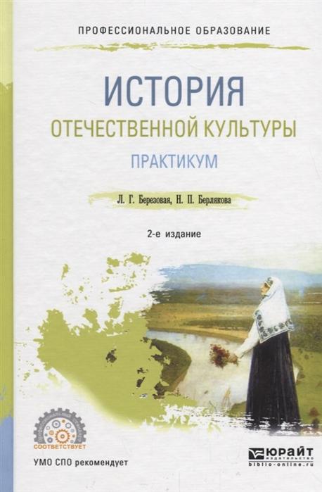 История отечественной культуры Практикум Учебное пособие для СПО