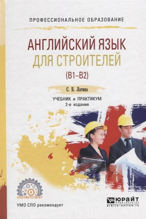 Латина С. Английский язык для строителей B1 B2 Учебник и практикум для СПО