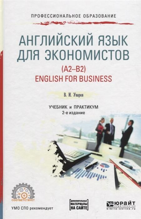 лучшая цена Уваров В. Английский язык для экономистов A2-B2 English for business Учебник и практикум для СПО