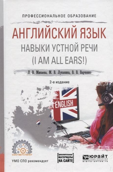 Английский язык Навыки устной речи I AM ALL EARS Учебное пособие для СПО