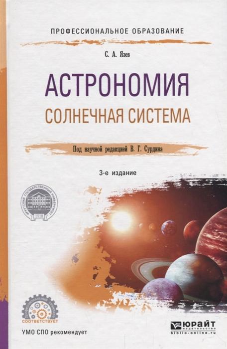 Язев С. Астрономия Солнечная система Учебное пособие для СПО