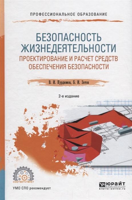 Безопасность жизнедеятельности проектирование и расчет средств обеспечения безопасности Учебное пособие