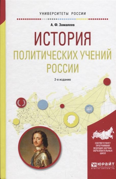 История политических учений России Учебное пособие