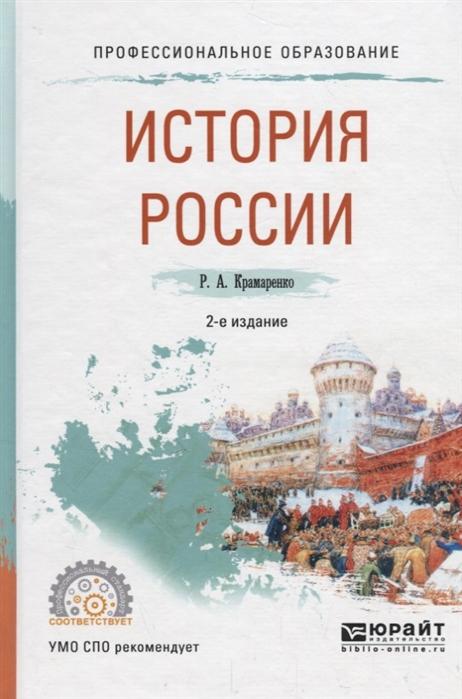 История России Учебное пособие