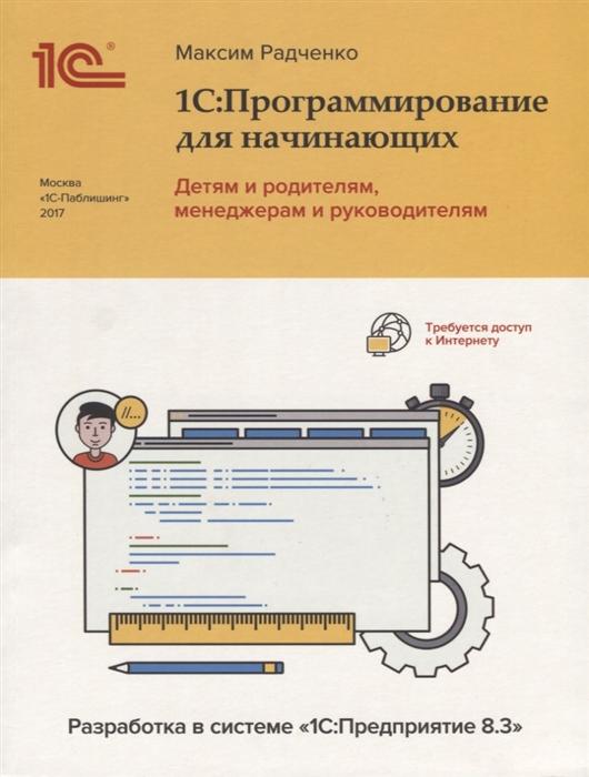 Радченко М. 1С Программирование для начинающих Детям и родителям менеджерам и руководителям Разработка в системе 1С Предприятие 8 3 стоимость