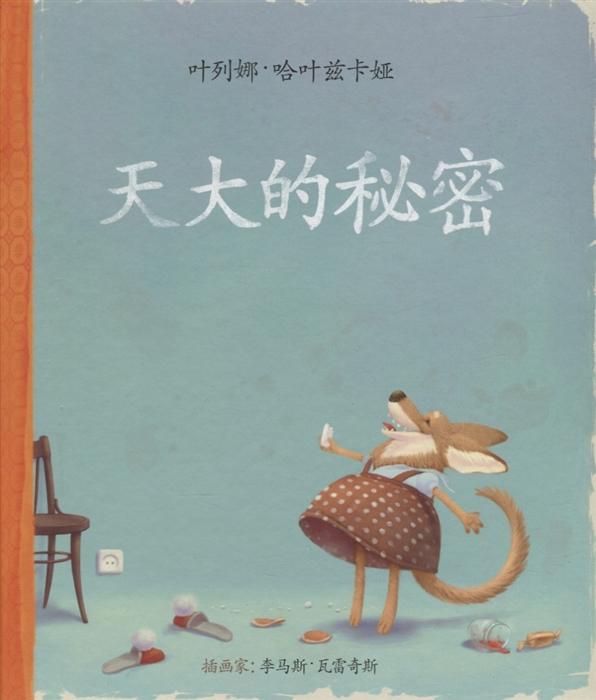Хаецкая Е. Самый главный секрет На китайском языке анташкевич е 33 рассказа о китайском полицейском поручике сорокине