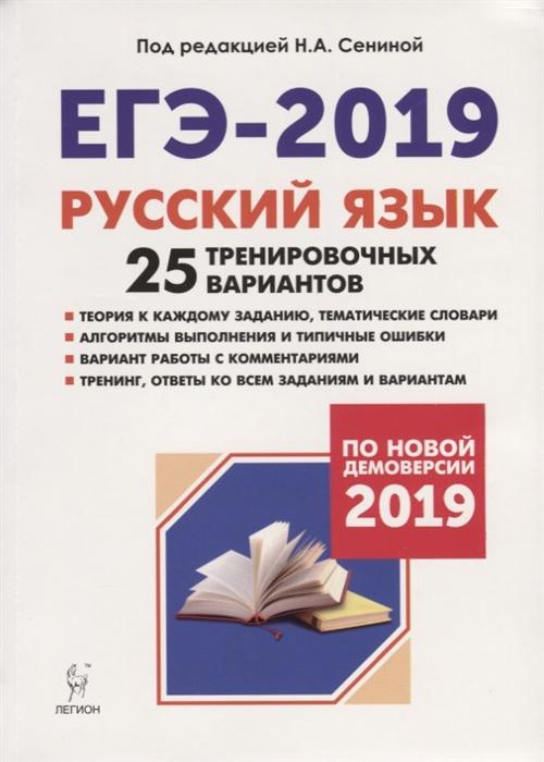 ЕГЭ-2019 Русский язык 25 тренировочных вариантов По новой демоверсии 2019