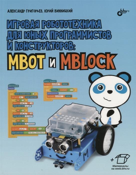 Григорьев А., Винницкий Ю. Игровая робототехника для юных программистов и конструкторов mBot и mBlock григорьев а винницкий ю игровая робототехника для юных программистов и конструкторов mbot и mblock