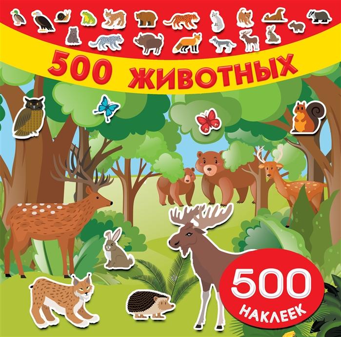 500 животных 500 наклеек