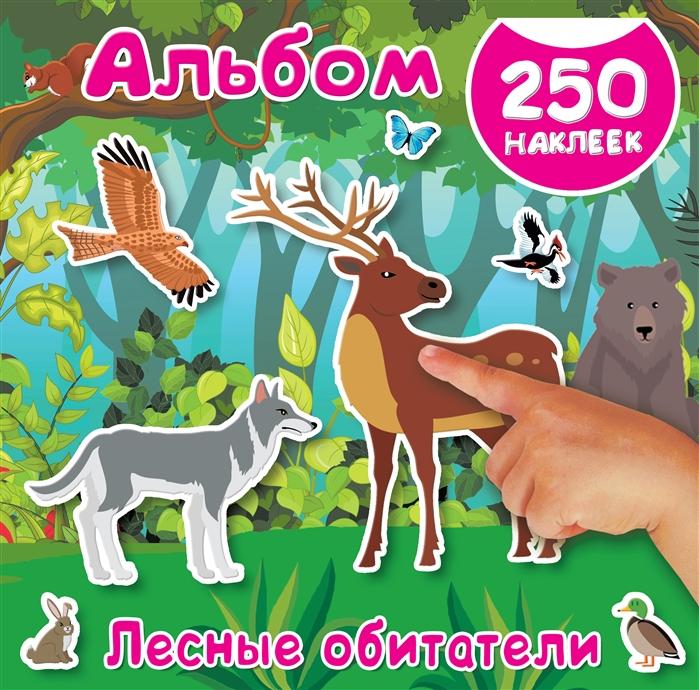 Лесные обитатели Альбом 250 наклеек удивительные динозавры альбом 250 наклеек