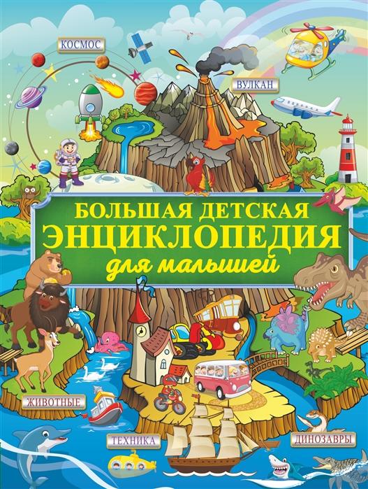 Барановская И., Хомич Е., Максимова И. Большая детская энциклопедия для малышей недорого