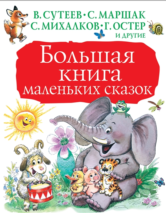 цена на Маршак С., Михалков С., Остер Г., Сутеев В. и др. Большая книга маленьких сказок