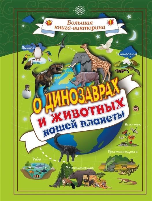 Фото - Вайткене Л. О динозаврах и животных нашей планеты л вайткене невероятная книга о животных