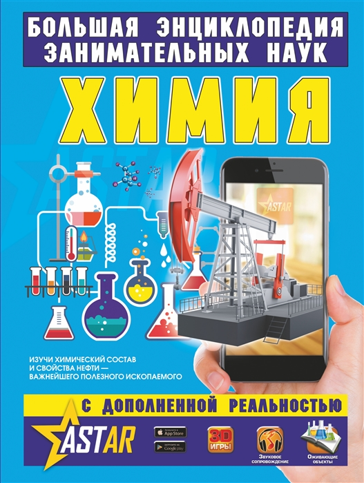 Вайткене Л., Филиппова М. Химия вайткене л филиппова м настольная книга юного ученого