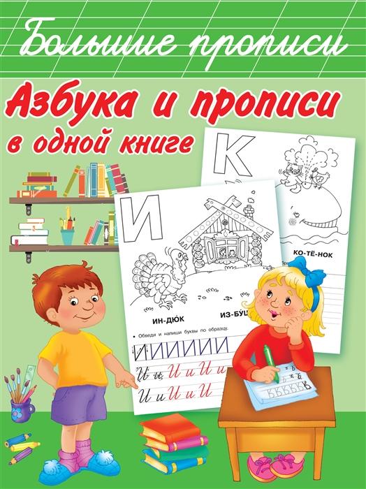 Фото - Дмитриева В. (сост.) Азбука и прописи в одной книге азбука мультяшек
