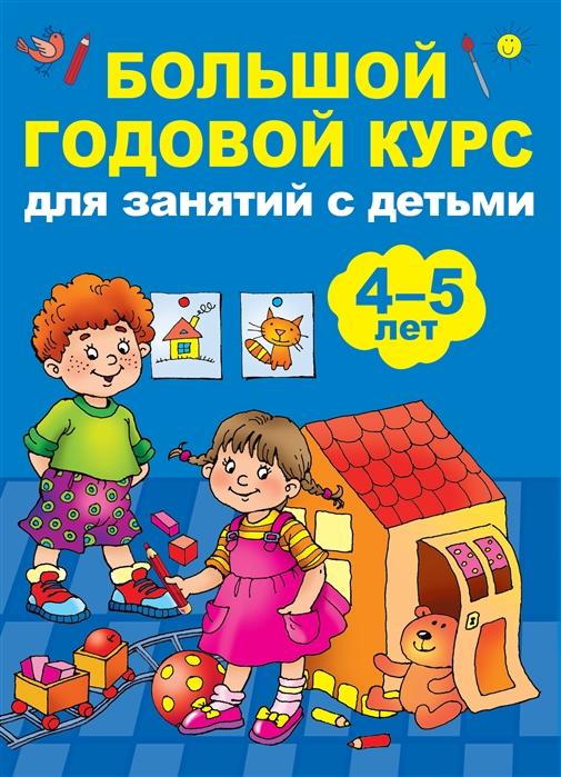Матвеева А. Большой годовой курс для занятий с детьми 4-5 лет большой годовой курс для занятий с детьми 5 6 лет