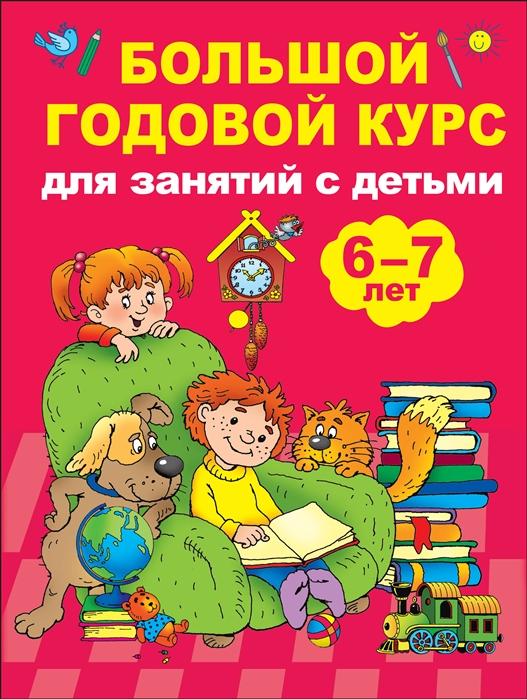 Дмитриева В. Большой годовой курс для занятий с детьми 6-7 лет в г дмитриева большой годовой курс для занятий с детьми 6 7 лет